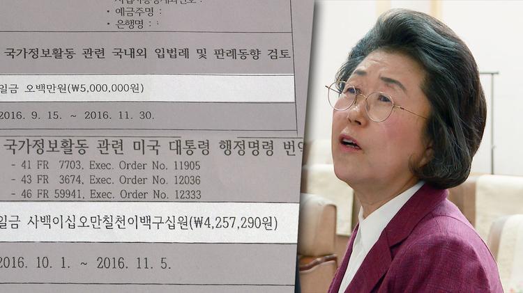 '세금도둑' 국회의원 추적① 이은재, 보좌관 친구 명의 계좌 이용 비자금 조성 의혹
