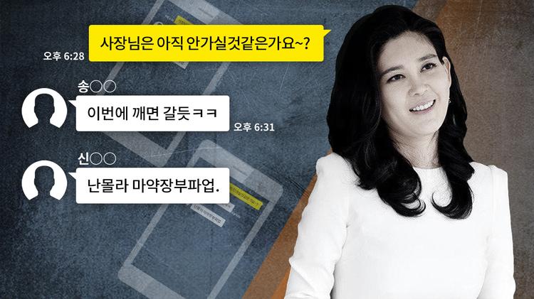 """'이부진 의혹' 성형외과 직원 '단톡방' 복구 …""""겁나게 들어가"""""""