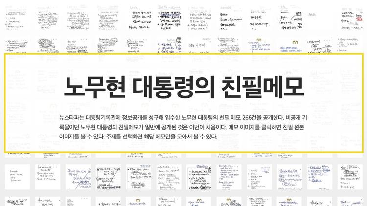'격정 토로' 노무현 친필 메모 266건 원문 공개