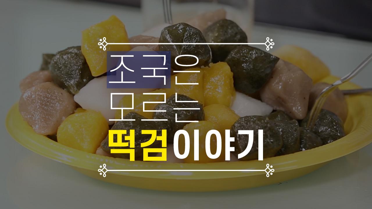 [죄수와 검사] 조국은 모르는 '떡검' 이야기(feat.제보자X)