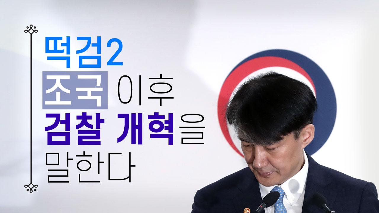 [죄수와 검사] 조국 이후 검찰개혁을 말한다 ('떡검'이야기2)