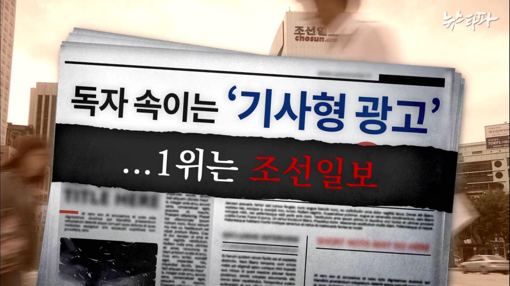 독자 속이는 '기사형 광고'...조선일보 1위, 한국경제 2위