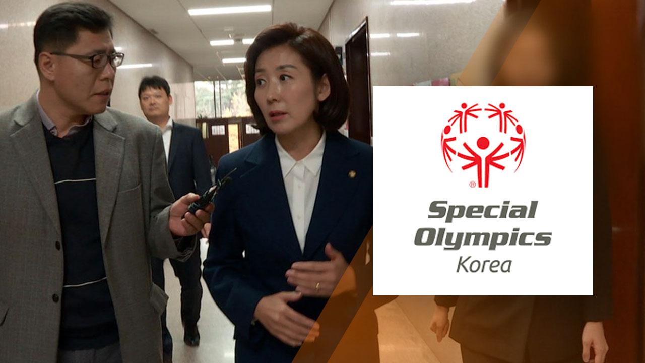 나경원 '스페셜올림픽' 의혹... 비서 특혜 채용과 건물 구입