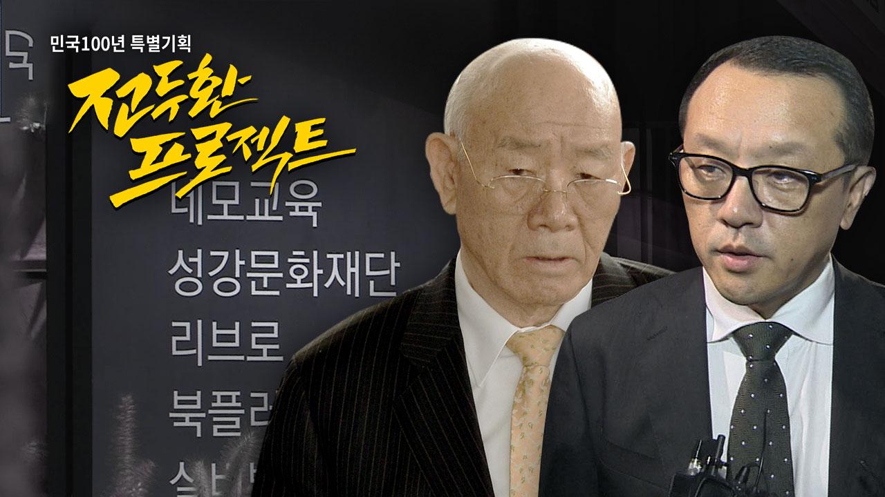 [전두환 프로젝트] ⑪전두환의 비자금 세탁처, 전재국 자금조달 창구 역할