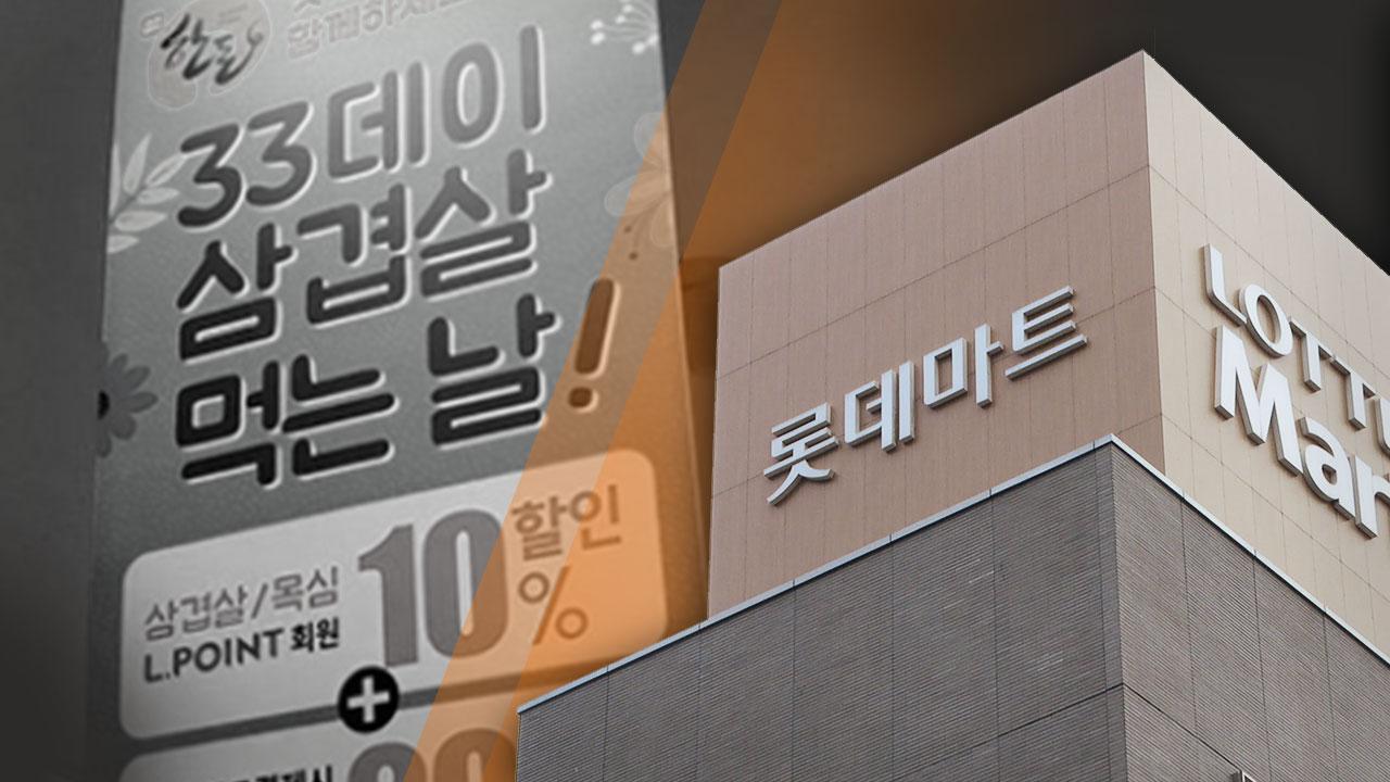 [변화]'삼겹살 갑질' 롯데마트 5년 만에 철퇴...과징금 411억