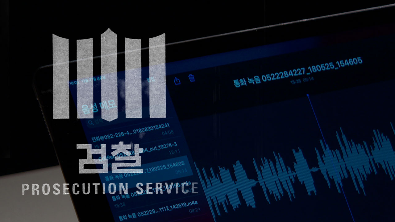 검찰, 김기현 측 비리 대신 고발인 털었다...검찰수사관 음성 파일 공개