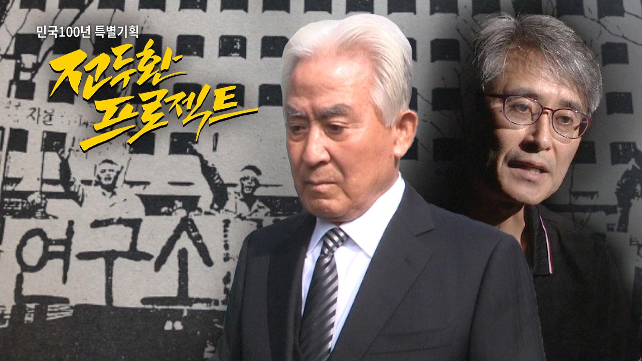 """[전두환 프로젝트] ⑭ """"나는 허화평에게 쫓겨났다""""...5공 잔재 '미래한국재단'"""